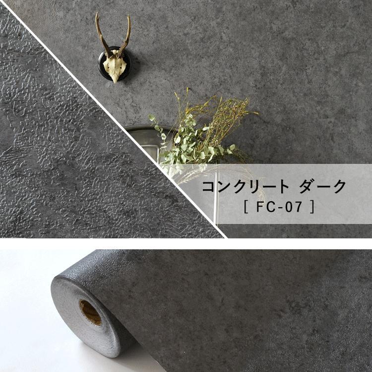 コンクリート リメイクシート シールのように貼るだけ 【30m巻×1ロール単位】 巾60cm