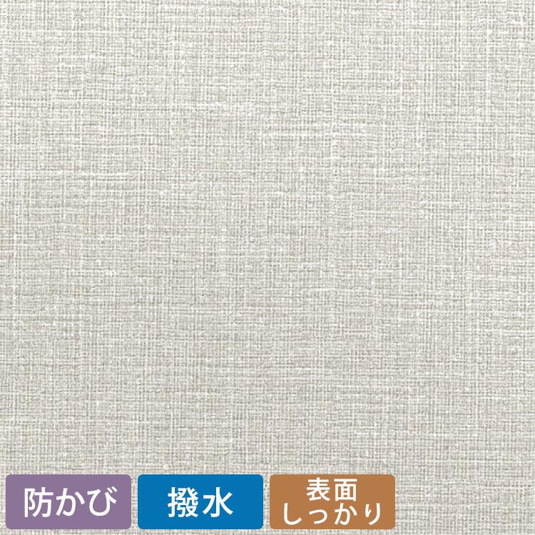 【最大5000円引きクーポン!1/5まで】 生のりつき 壁紙 (クロス)30mパック/東リ VS SVS-8036 織物調