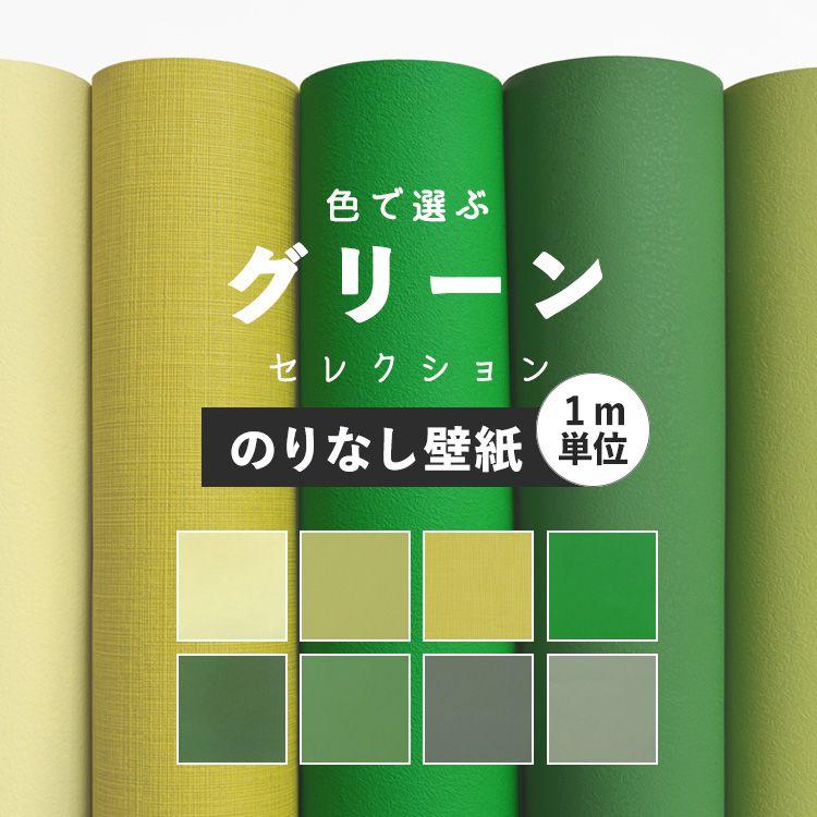 壁紙 のりなし だから自分のペースで貼れる \貼り方が自由に選べる 全品送料無料 グリーン 無地 クロス 緑 貼り替え 国産品 リフォーム 壁紙屋本舗 8柄から選べる 切り売り 1m単位 国産壁紙