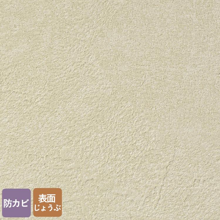 【最大5000円引きクーポン!1/5まで】 生のり付き 国産 壁紙 クロス 30mパック / ルノン マーク2 SRM-552 塗壁調
