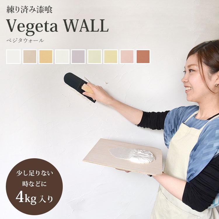 営業 漆喰 しっくい 4kg 届いてすぐ塗れる おしゃれ 野菜をイメージしたパステルカラーで漆喰DIY 送料無料 練済み漆喰 ベジタウォール 1箱4kg入り 約2.2~3平米 メーカー直送のため代引き不可 WALL 畳 約1.6枚分 Vegeta