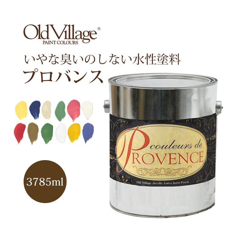 水性 ペンキ「プロバンス」3758mlプロバンス/オールドビレッジ社 ペンキプロバンスカラー12色つや消しペンキ(1個単位)