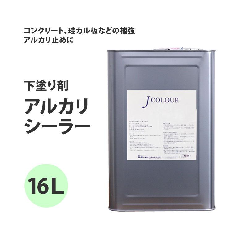 【送料無料】アルカリシーラー/ターナー 16L※メーカー直送商品【メーカー直送のため代引き不可】