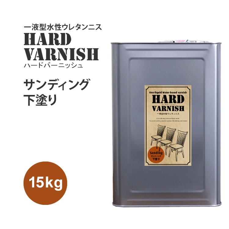 【送料無料】水性ウレタンニス ハードバーニッシュ(サンディング・下塗り) 15kgHARD VARNISH ※メーカー直送商品【メーカー直送のため代引き不可】