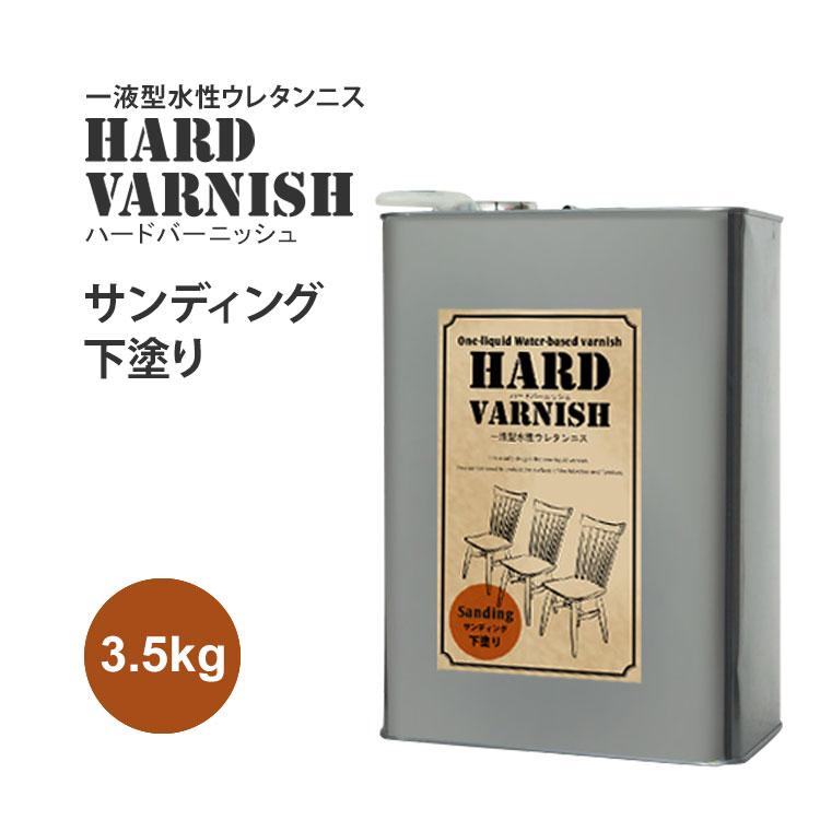 【送料無料】水性ウレタンニス ハードバーニッシュ(サンディング・下塗り) 3.5kgHARD VARNISH ※メーカー直送商品【メーカー直送のため代引き不可】