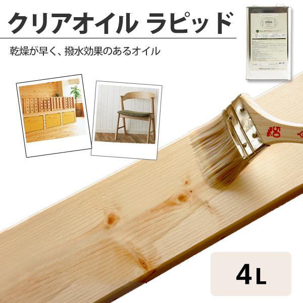 【送料無料】自然塗料 ESHA・エシャクリアオイル ラピッド 4L木家具・無垢材を守る塗料 ペンキカントリー家具、ナチュラル家具、無垢フローリングに。※メーカー直送商品【メーカー直送のため代引き不可】