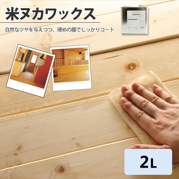 【送料無料】自然塗料 ESHA・エシャ/ターナー米ヌカワックス 2L木家具・無垢材を守る塗料 ペンキカントリー家具、ナチュラル家具に。※メーカー直送商品【メーカー直送のため代引き不可】