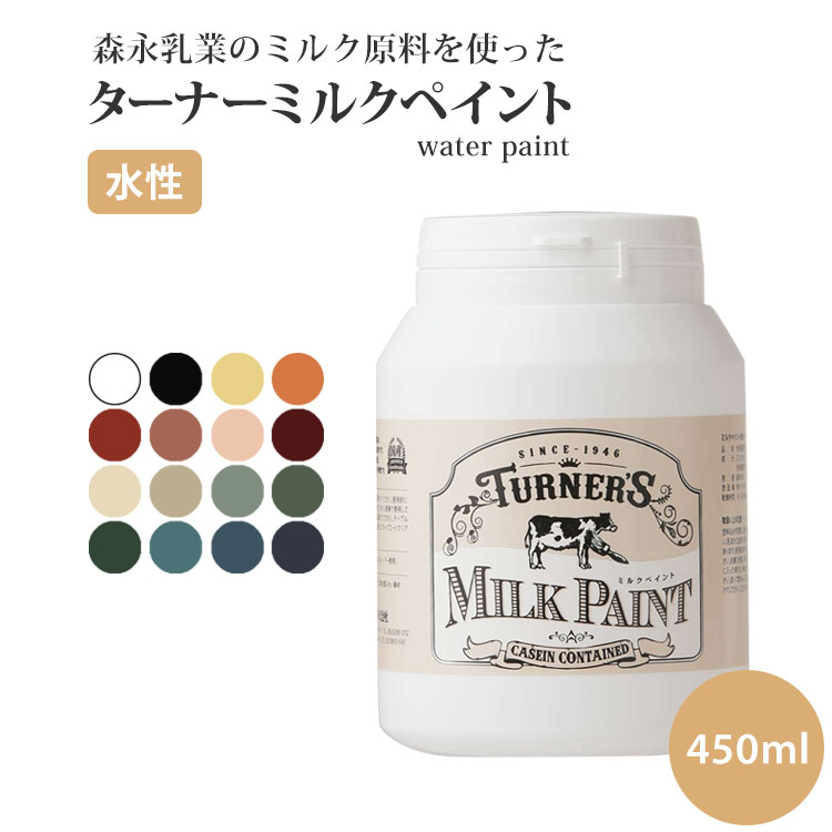 Natural origin Turner milk paint ( water and dry and water resistant ) 450 ml all 16 color Turner * manufacturer direct items