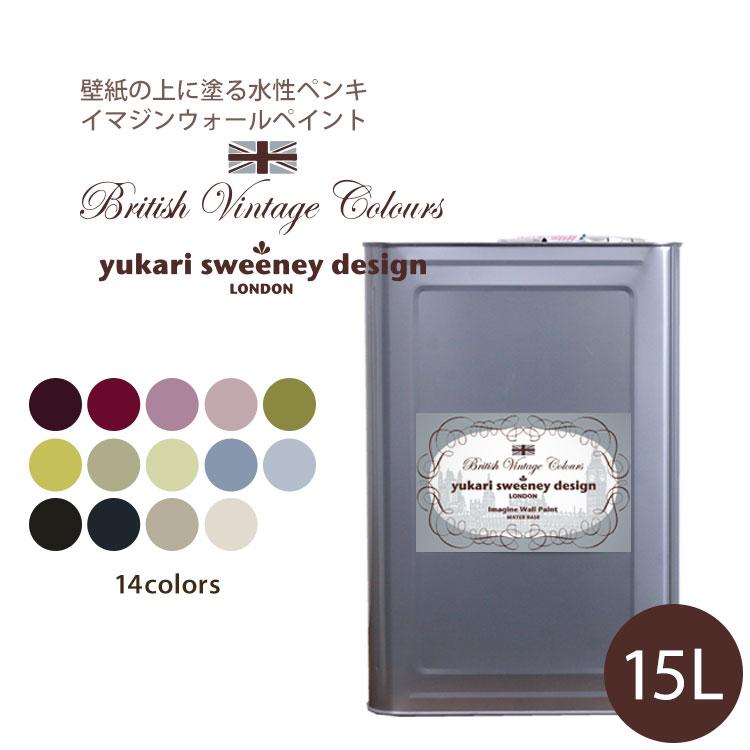 [イマジンウォールペイント ブリティッシュ ヴィンテージカラーズ 15L](水性塗料)(約90~105平米使用可能)壁紙の上に塗るのに最適なペンキ《壁・天井専用》※メーカー直送商品
