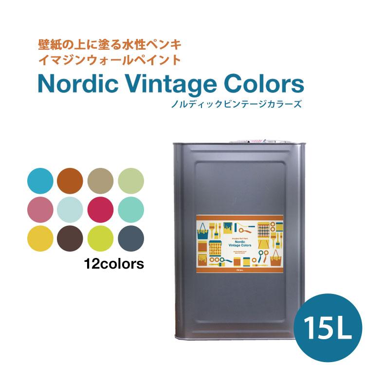 [イマジンウォールペイント ノルディック ヴィンテージカラーズ 15L](水性塗料)(約90~105平米使用可能)壁紙の上に塗るのに最適なペンキ《壁・天井専用》※メーカー直送商品