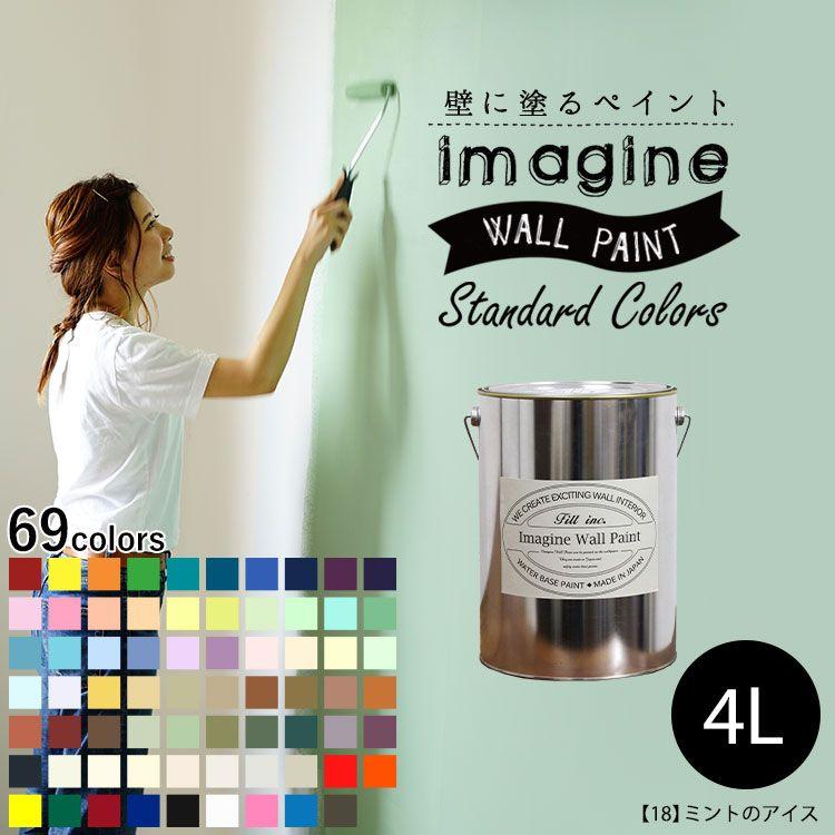 壁紙の上にペンキを塗ってリフォームしたい!おすすめの壁紙用ペンキはどれ?