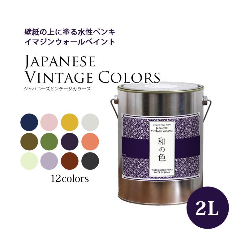 いやな臭いがしない 塗るだけでジャパニーズレトロな雰囲気に古き伝統のある日本好きにおすすめのアクセントカラー 壁 天井専用 ペンキ イマジンウォールペイント ジャパニーズ ヴィンテージカラーズ 2L 当店は最高な サービスを提供します 壁紙の上に塗るのに最適なペンキ《壁 約12~14平米使用可能 水性塗料 ※メーカー直送商品 天井専用》 待望 壁紙屋本舗