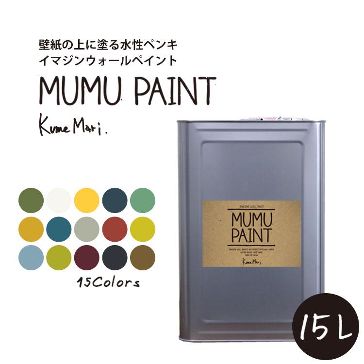 [イマジンウォールペイント MUMU PAINT(ムームーペイント) 15L](水性塗料)(約90~105平米使用可能)壁紙の上に塗るのに最適なペンキ《壁・天井専用》※メーカー直送商品