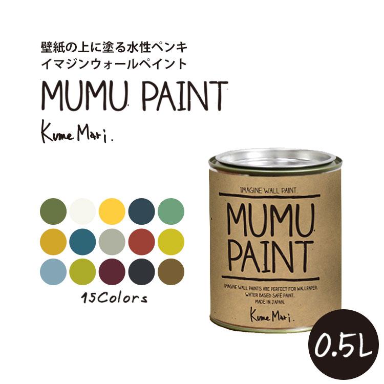 <title>カリスマDIYer の Kume Mari 久米 真里 さんによる安心安全でいやな臭いがしないオリジナルペイント ナチュラルなお部屋のアクセントカラーに使える15色 イマジンウォールペイント MUMU PAINT ムームーペイント 0.5L 水性塗料 約3~3.5平米使用可能 壁紙の上に塗るのに最適なペンキ《壁 新商品!新型 天井専用》 ※メーカー直送商品 壁紙屋本舗</title>