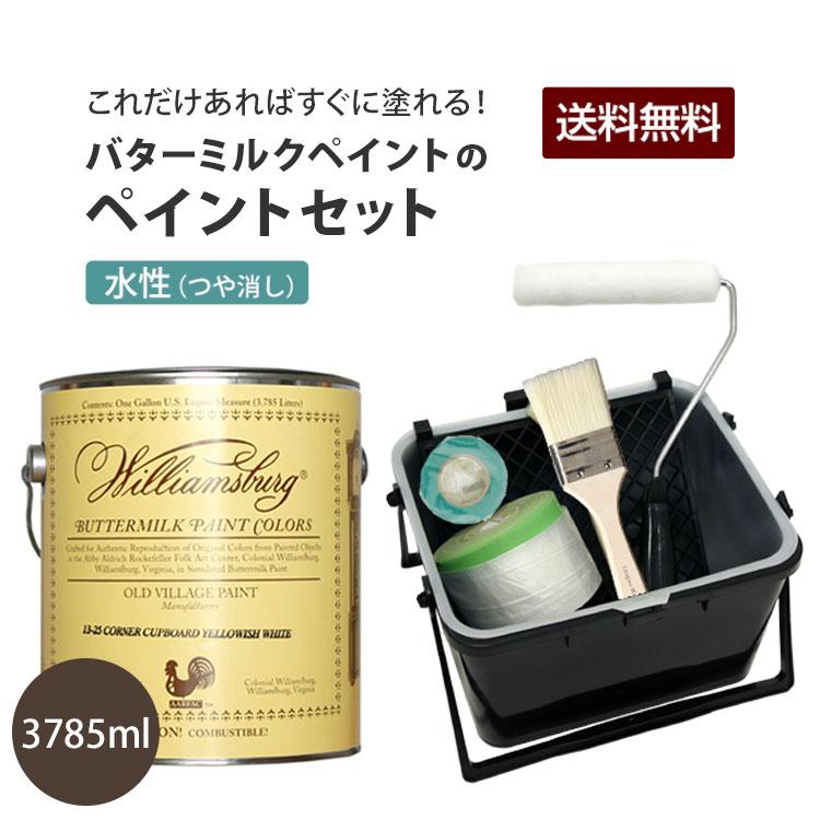 【送料無料】バターミルクペイントのペイントセット(水性)20色 バターミルクペイント3785ml +塗装道具のセット(今だけマスキングテープ2個に増量中)つや消しペンキアメリカ・オールドビレッジ社製