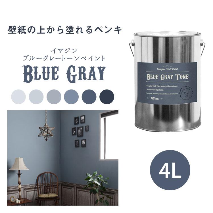 即納送料無料 大人上品なブルーグレーを6段階の明るさでセレクト 壁紙の上に塗れる水性ペンキイマジンブルーグレートーンペイント4L水性塗料 初売り 約24~28平米使用可能 ※メーカー直送商品
