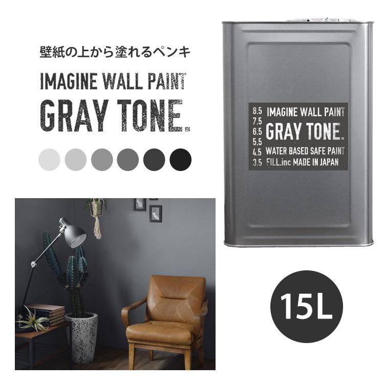 壁紙の上に塗れる水性ペンキイマジングレートーンペイント15L水性塗料(約約90~105平米使用可能)※メーカー直送商品