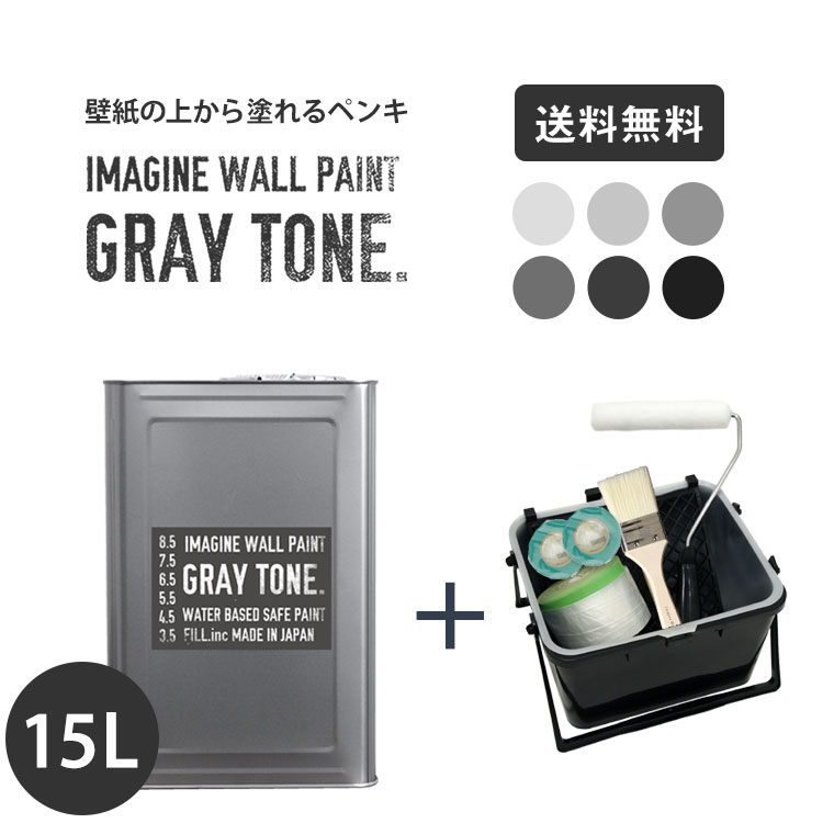 Aqueous Paint Imagine Gray Tone Paint 15l Painting Kit Water Based Paint Available Approximately 90 105 Square Meters To Be Able To Paint With On