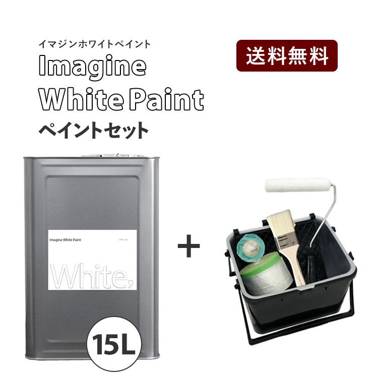 イマジンホワイトペイント15L+塗装道具セット【あす楽】メーカー直