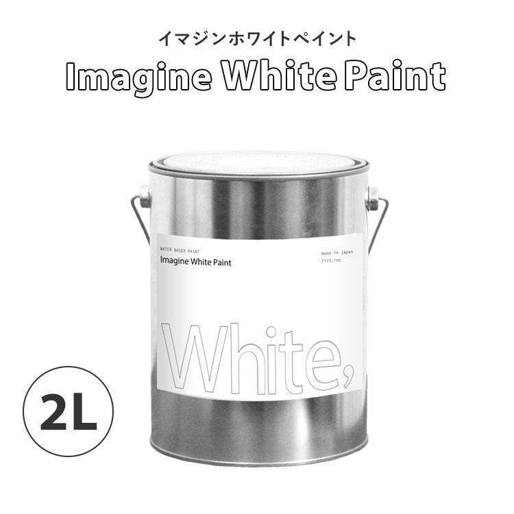 白い塗料 ペンキ の新定番 汚れや落書きもペイントで真っ白に撮影スタジオやギャラリーの壁にもおすすめ イマジンホワイトペイント 舗 撮影スタジオにもおすすめ 約12~14平米使用可能 2L 水性塗料 SALENEW大人気! あす楽