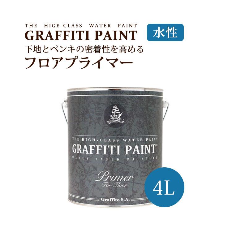グラフィティーペイント フロアプライマー(4L)(塗布面積(2度塗り):約38平米)