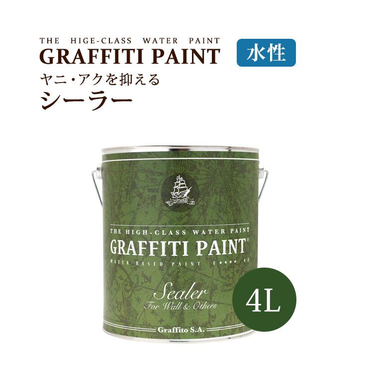 グラフィティーペイント水性ヤニ止めシーラー(4L)(塗布面積(2度塗り):約38平米)