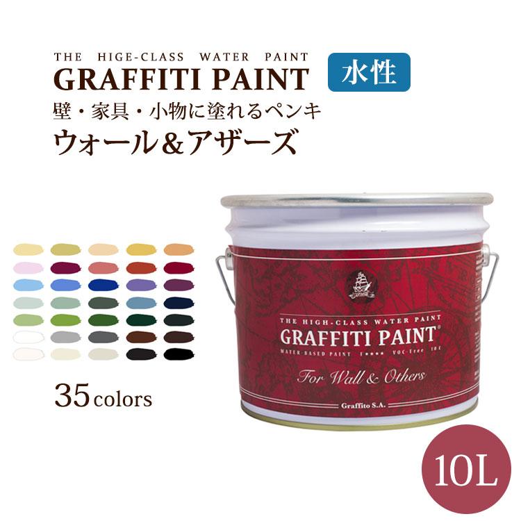 グラフィティーペイント ウォール&アザーズ(10L) (塗布面積(2度塗り):約55平米) 壁紙屋本舗