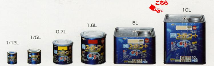 アサヒペン <水性>スーパーコート 10L<多用途> 全20色