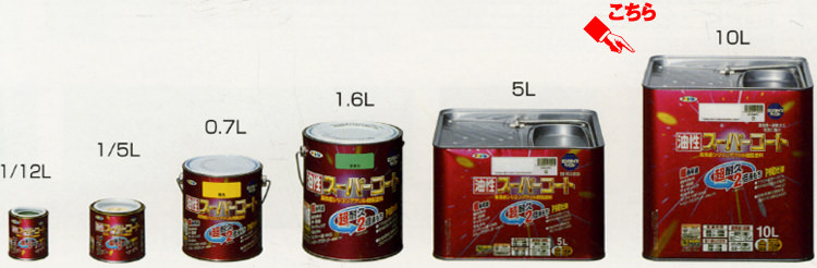 アサヒペン <油性>スーパーコート 10L<多用途> 全20色