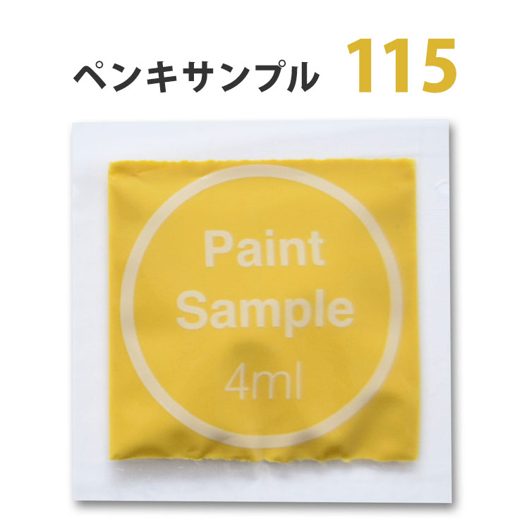 Mustard Paint Color Water Based Matt Imagine Wall Pouch Samples Golden Rice S 115 In Delivery Per Colour
