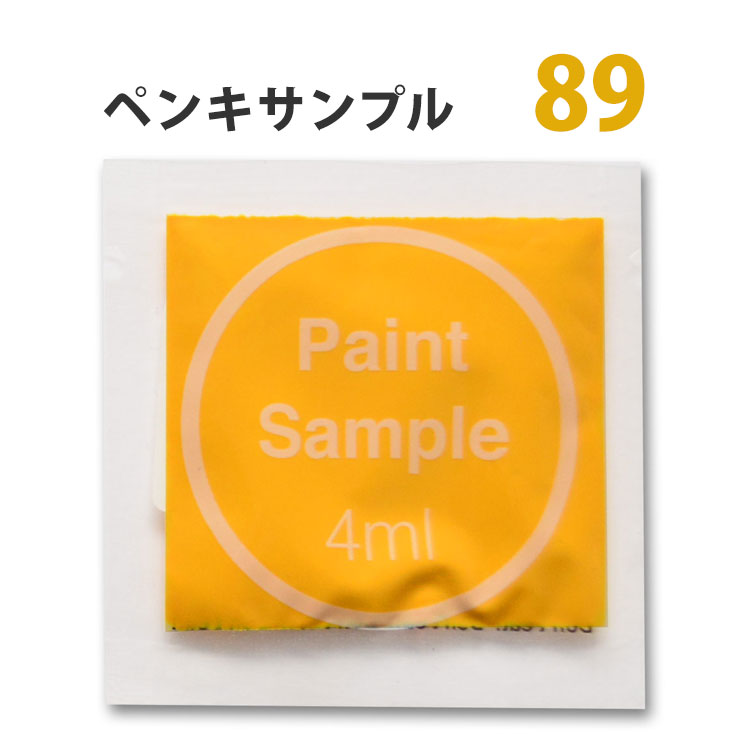One 77 Yen That Mat Yellow Yellow Paint Water Based Paint Imagine Wall Paint Pouch Color Sample Lively School Bus 89