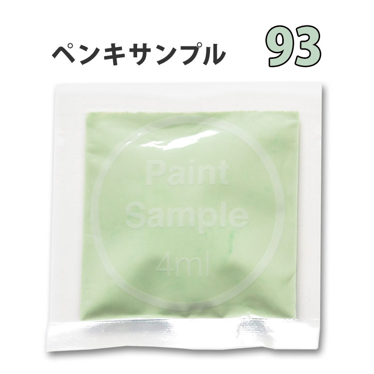 Frosted Pale Green Paint Water Based Imagine Wall Color Sample Pouch 50 S Mug 93 In Delivered Per Colour Up To One