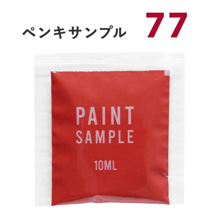 ちょっと塗って、色をチェック!下地との相性も確認できるペンキサンプル 【メール便OK】 赤のペンキ 《 水性塗料 》 つや消し [ イマジンウォールペイント フレンチヴィンテージ ( パウチ カラーサンプル ) ムーラン・ルージュ 《 77 》]