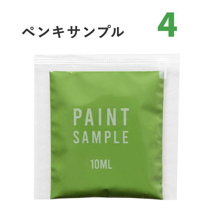 ちょっと塗って、色をチェック!下地との相性も確認できるペンキサンプル 【メール便OK】 緑 ( グリーン )のペンキ 《 水性塗料 》 つや消し [ イマジンウォールペイント スタンダードカラーズ ( パウチ カラーサンプル ) 萌える若葉 《 4 》 ]