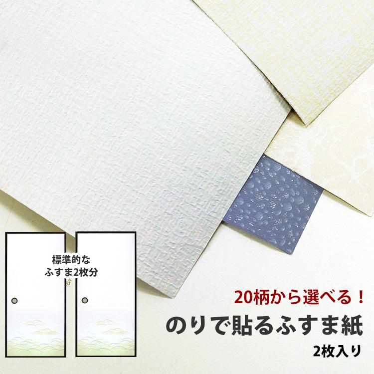レビュー多数 プレゼント お好みの柄を20種類から選べるふすま紙 有名な のりなし ふすま紙 襖紙 全20種類 壁紙屋本舗 有効サイズ:95cm×191cm×2枚入 あす楽対応