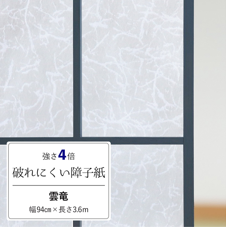 障子紙の貼り替えにおすすめ 破れにくい障子紙 強度4倍 障子紙 メーカー直送のため代引き不可 障子2枚分 激安卸販売新品 雲竜サイズ:94cm×3.6m 出群