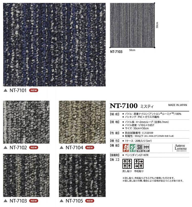 即时交货 ! [地毯瓷砖 sangetsu NT 7100 (雾) (每个单独出售) 和所有五种颜色 < 20 件为 (1 分钟),每个航运 500 日元 (不包括某些地区) >]
