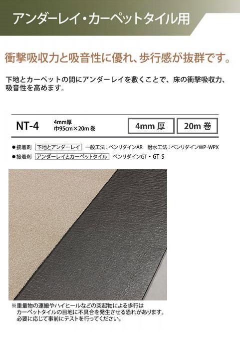 サンゲツ アンダーレイ NT-44mm厚 巾95cm×20m巻【メーカー直送代引き不可】