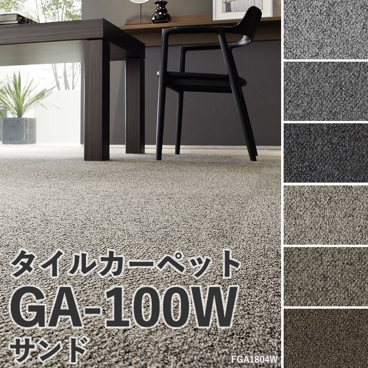 kabegamiyahonpo | Rakuten Global Market: Carpet tile East Li 50 × 50 ...