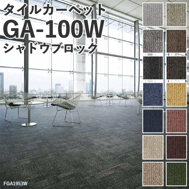 kabegamiyahonpo | Rakuten Global Market: Carpet tile East Li 50 ...