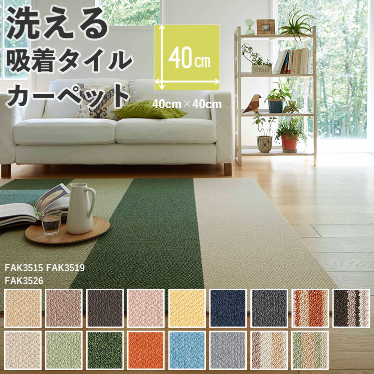 Washable Carpet Tile Adsorption Pets Floor Heating For Size 40 X