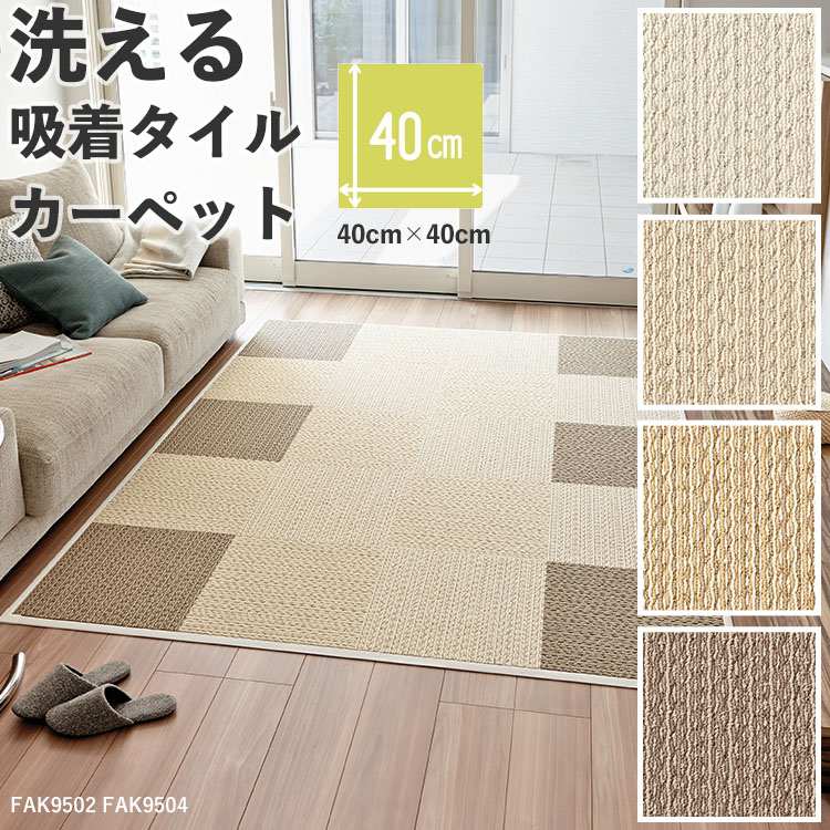 Washable Carpet Tile Adsorption And Floor Heating Support Size 40 Times Cm