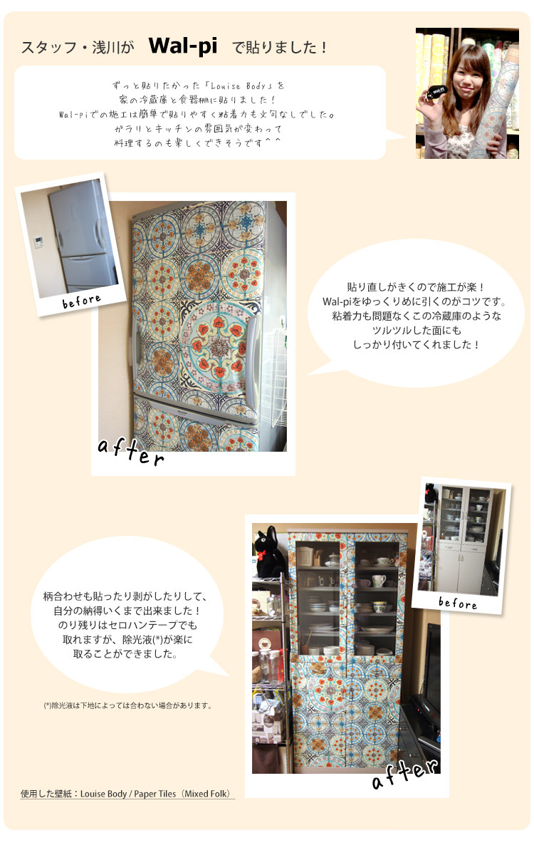 Kabegamiyahonpo wal pi post easy to peel off the - Easy peel off wallpaper ...