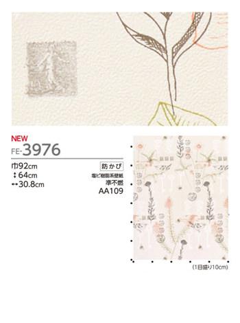 附带墙纸糨糊的交叉北欧&天然[有纯朴的糨糊的墙纸/Sangetsu FE-3976(销售学分1m)]纯朴的糨糊类型 ※法人名义的发票也发行