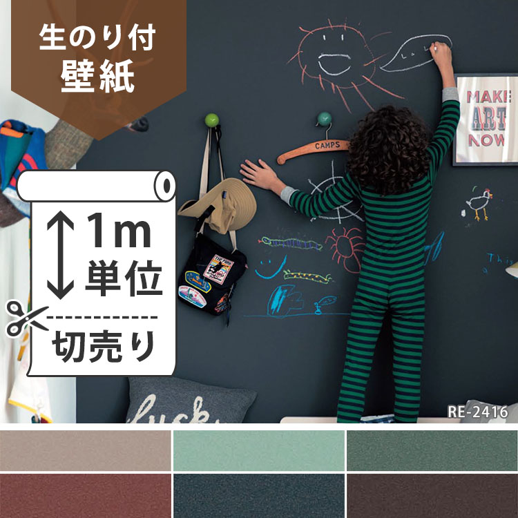 【 壁紙 のり付き 】壁紙 のり付 クロス生のり付き壁紙/サンゲツ Black board(黒板) RE-2411~RE-2416(販売単位1m)しっかり貼れる生のりタイプ(原状回復できません)【今だけ10m以上でマスカープレゼント】