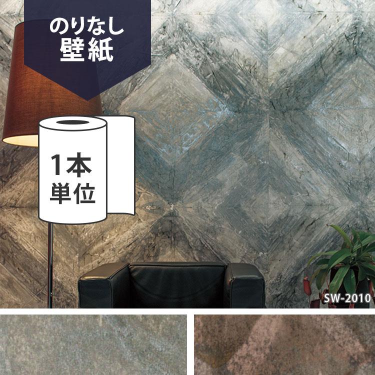 壁紙 クロス国産壁紙(のりなしタイプ)/シンコール ラグジュアリー SW2010~SW2011(販売単位1ロール)