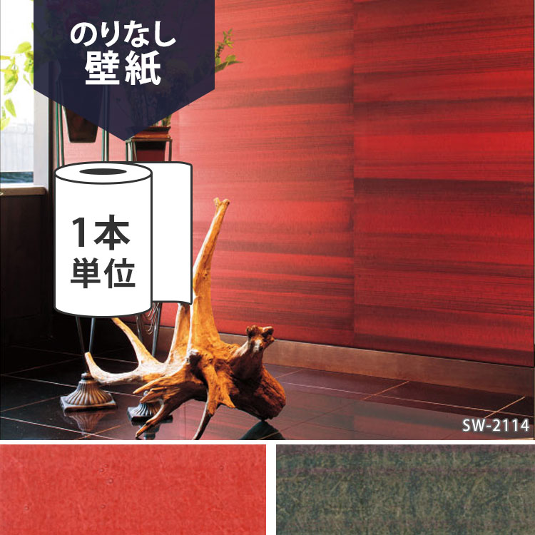 壁紙 クロス 国産壁紙(のりなしタイプ)/シンコール 和 SW2114~SW2115(販売単位1ロール) 壁紙屋本舗