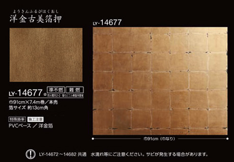 壁紙 クロス [国産壁紙(のりなしタイプ)/リリカラLY-14677(販売単位1本)]※法人名義の領収書も発行