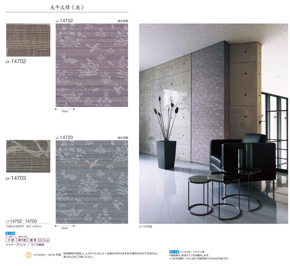 Wallpaper Sample Wall Decor And Lilycolor Ly 14702 14703