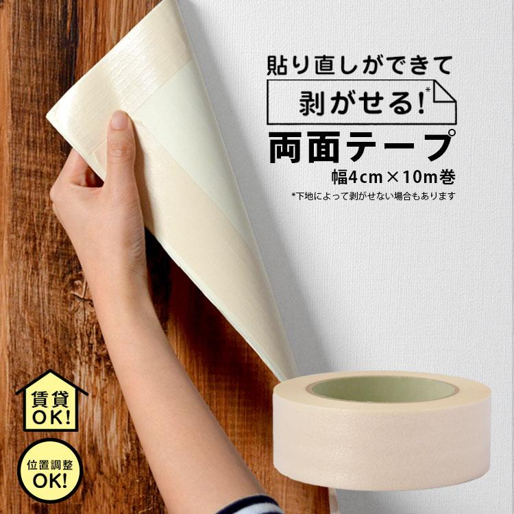 はがせる 壁紙 両面テープ貼り直しOK! きれいに貼れてはがせる 壁紙用両面テープ 壁紙 ふすま(襖) クッションフロア等に!クッションフロア用両面テープ賃貸のDIY・リフォーム・模様替えに!